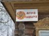 Деревня Мартыново